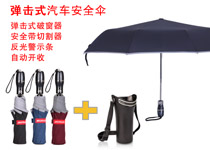 弹击式汽车安全伞